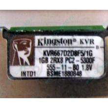Серверная память 1024Mb (1Gb) DDR2 ECC FB Kingston PC2-5300F (Норильск)